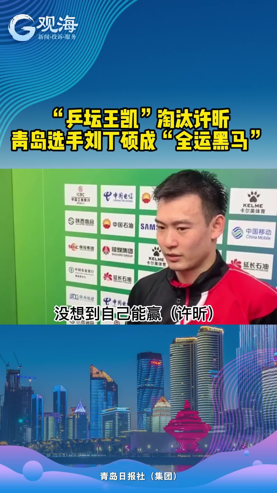 刘丁硕淘汰许昕