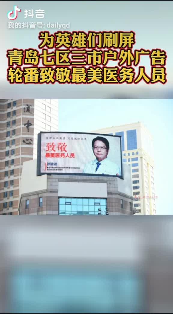 为英雄们刷屏!青岛七区三市户外广告轮番致敬最美医护人员!